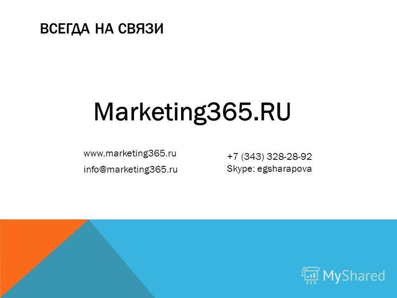 ВСЕГДА НА СВЯЗИ www.marketing365. ru info@marketing365. ru Marketing365. RU +7 (343) 328-28-92 Skype: egsharapova