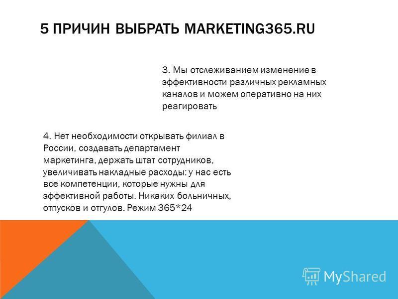 3. Мы отслеживанием изменение в эффективности различных рекламных каналов и можем оперативно на них реагировать 4. Нет необходимости открывать филиал в России, создавать департамент маркетинга, держать штат сотрудников, увеличивать накладные расходы:
