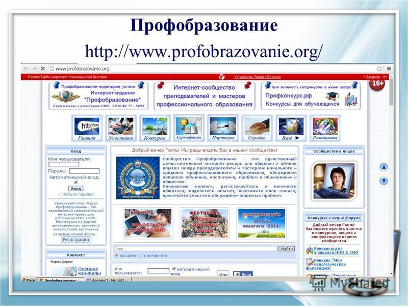 Профобразование http://www.profobrazovanie.org/