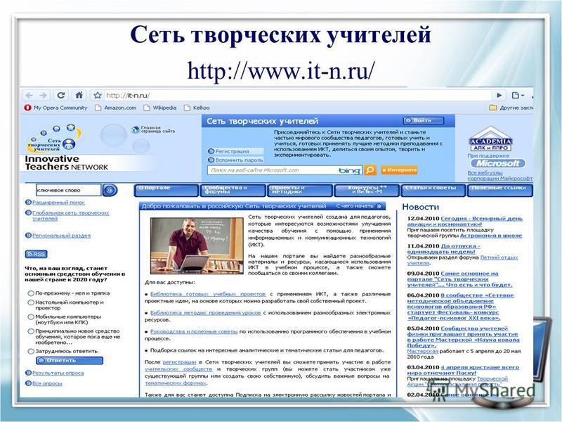 Сеть творческих учителей http://www.it-n.ru/