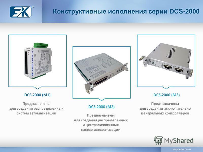 DCS-2000 (М1) Предназначены для создания распределенных систем автоматизации DCS-2000 (М2) Предназначены для создания распределенных и централизованных систем автоматизации DCS-2000 (М3) Предназначены для создания исключительно центральных контроллер
