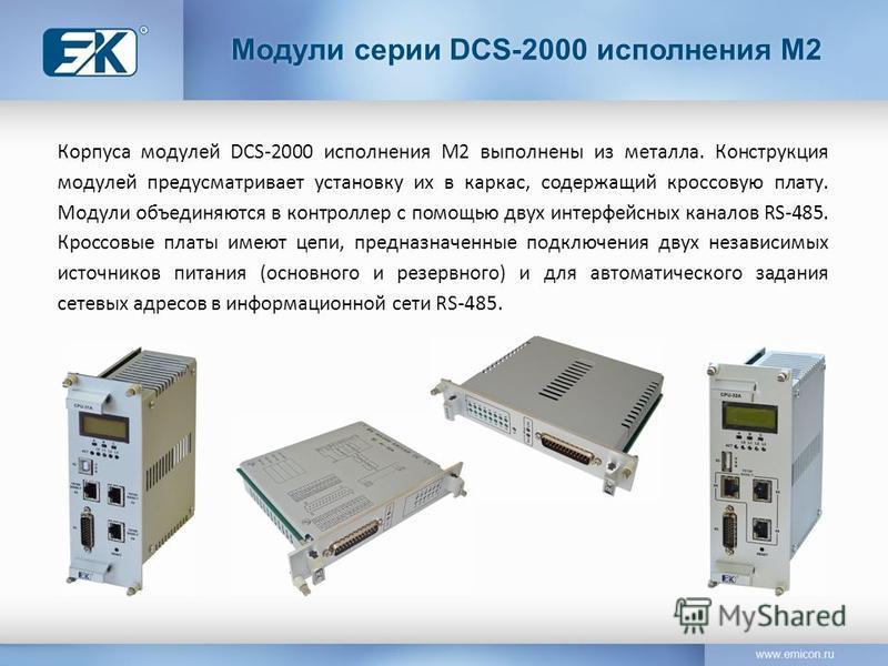 Корпуса модулей DCS-2000 исполнения М2 выполнены из металла. Конструкция модулей предусматривает установку их в каркас, содержащий кроссовую плату. Модули объединяются в контроллер с помощью двух интерфейсных каналов RS-485. Кроссовые платы имеют цеп