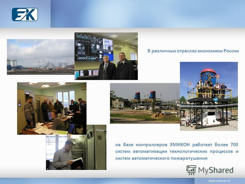 на базе контроллеров ЭМИКОН работает более 700 систем автоматизации технологических процессов и систем автоматического пожаротушения В различных отраслях экономики России