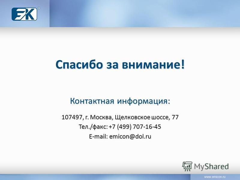 Спасибо за внимание! Контактная информация: 107497, г. Москва, Щелковское шоссе, 77 Тел./факс: +7 (499) 707-16-45 E-mail: emicon@dol.ru