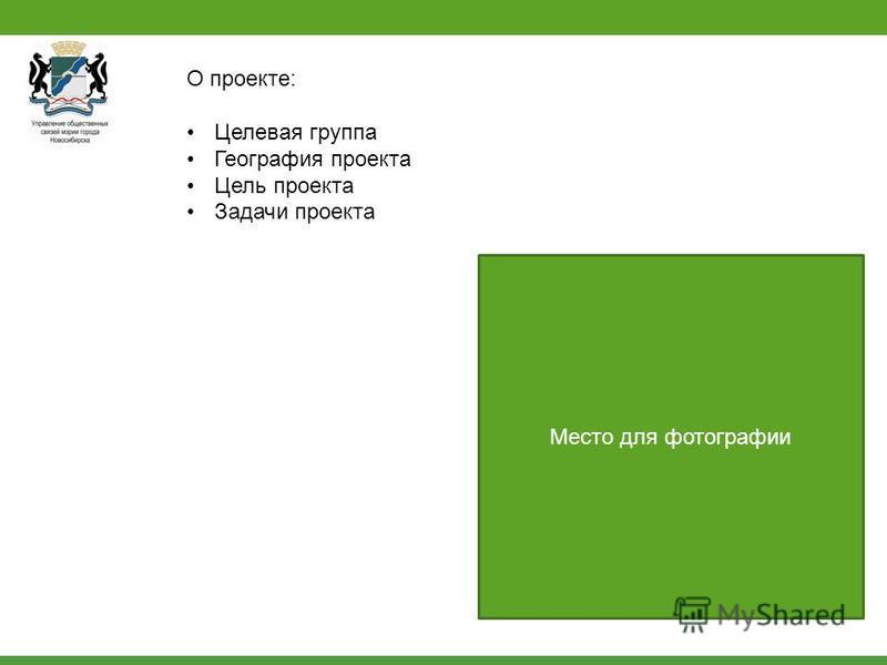 О проекте: Целевая группа География проекта Цель проекта Задачи проекта Место для фотографии