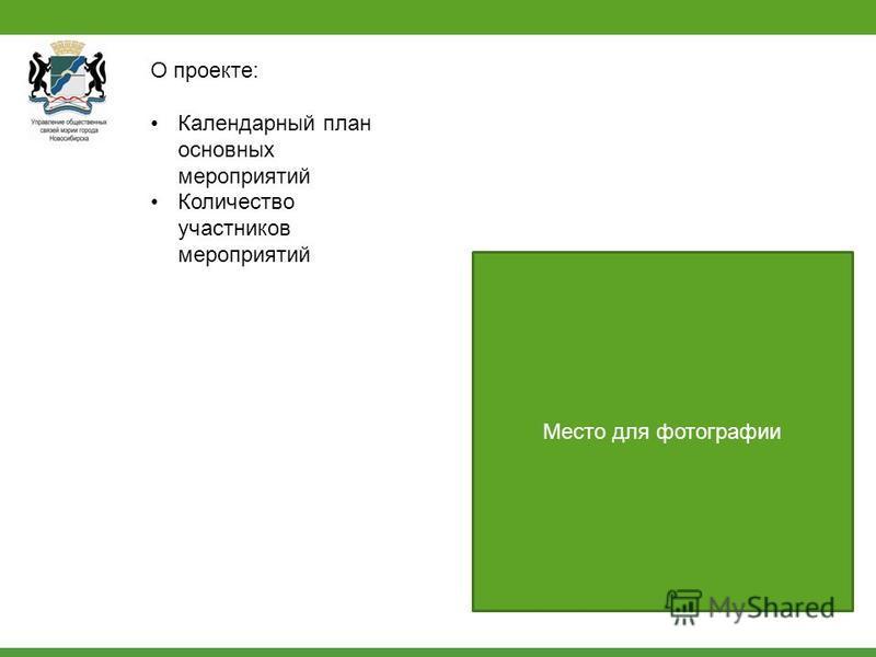 О проекте: Календарный план основных мероприятий Количество участников мероприятий Место для фотографии