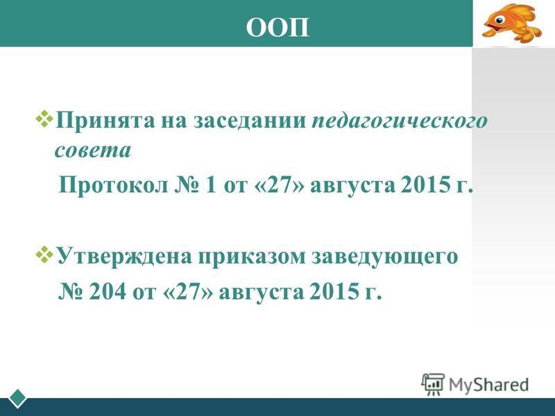 Принята на заседании педагогического совета Протокол 1 от «27» августа 2015 г. Утверждена приказом заведующего 204 от «27» августа 2015 г. ООП