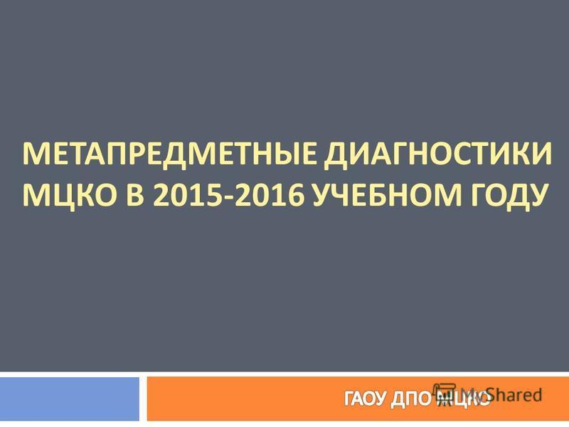 МЕТАПРЕДМЕТНЫЕ ДИАГНОСТИКИ МЦКО В 2015-2016 УЧЕБНОМ ГОДУ