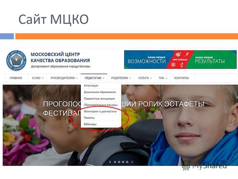Сайт МЦКО