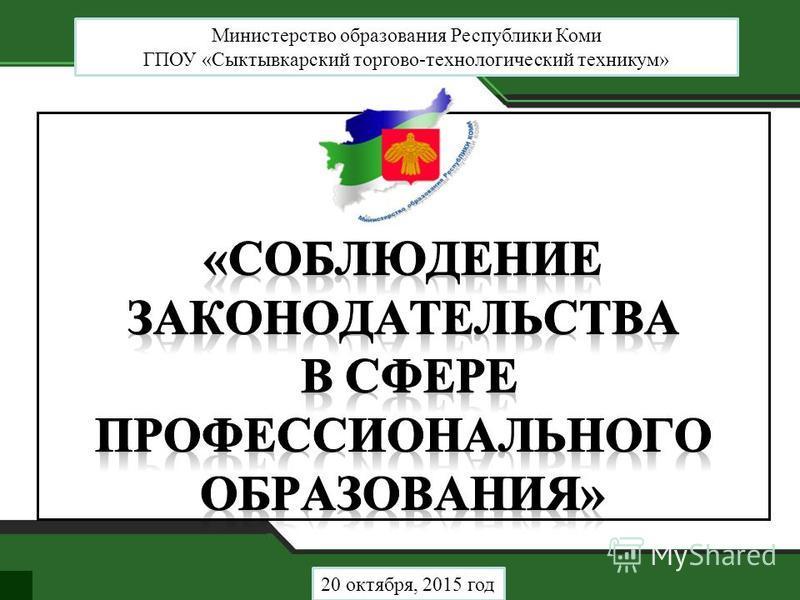 Министерство образования Республики Коми ГПОУ «Сыктывкарский торгово-технологический техникум» 20 октября, 2015 год