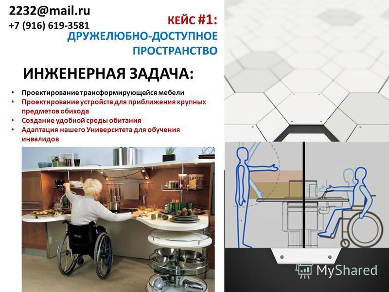 Проектирование трансформирующейся мебели Проектирование устройств для приближения крупных предметов обихода Создание удобной среды обитания Адаптация нашего Университета для обучения инвалидов ИНЖЕНЕРНАЯ ЗАДАЧА: КЕЙС #1: ДРУЖЕЛЮБНО-ДОСТУПНОЕ ПРОСТРАН