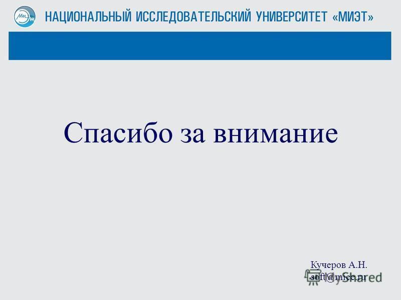 Спасибо за внимание Кучеров А.Н. soft@miee.ru