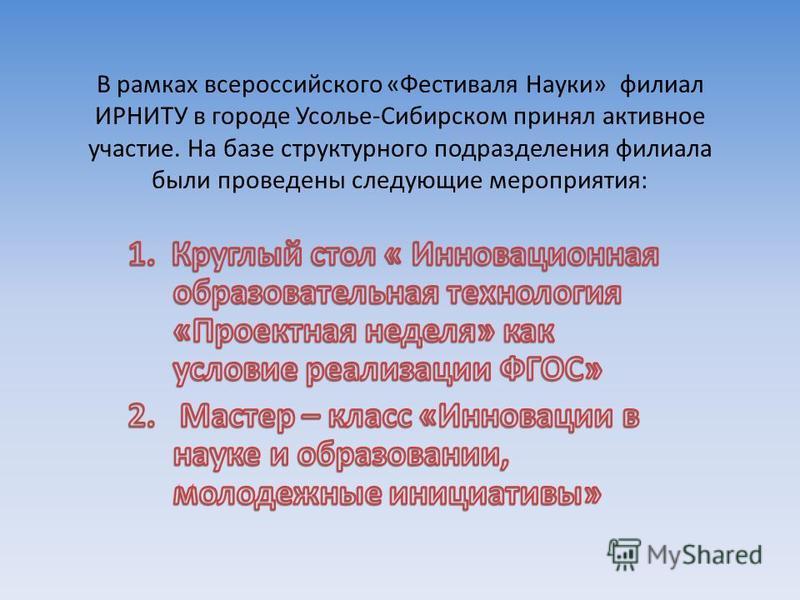 В рамках всероссийского «Фестиваля Науки» филиал ИРНИТУ в городе Усолье-Сибирском принял активное участие. На базе структурного подразделения филиала были проведены следующие мероприятия: