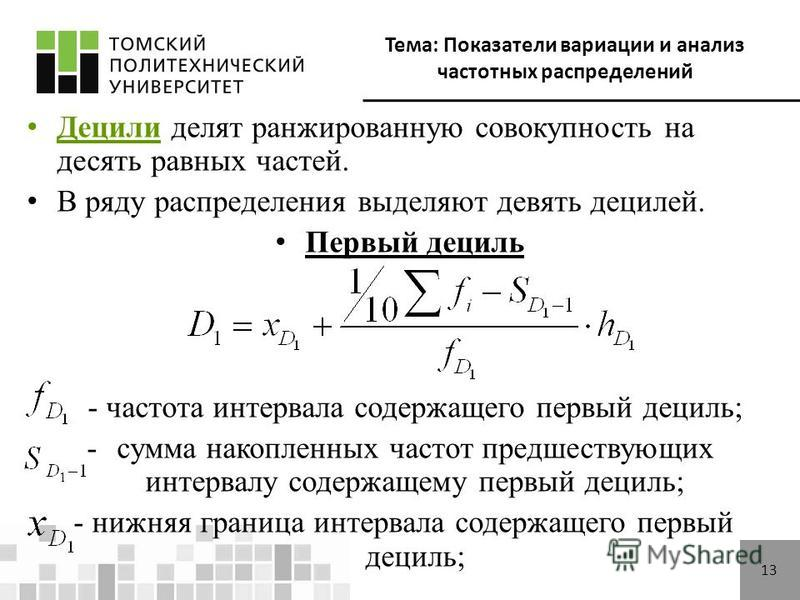 Тема: Показатели вариации и анализ частотных распределений 12 - частота интервала содержащего верхний квартиль; - сумма накопленных частот предшествующих интервалу содержащему верхний квартиль; - нижняя граница интервала содержащего нижний квартиль;