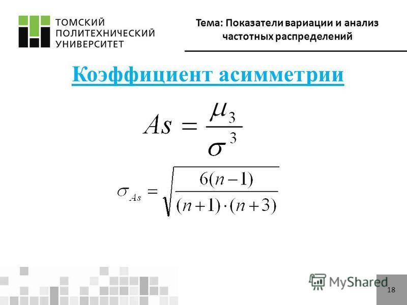 Тема: Показатели вариации и анализ частотных распределений 17 Мо=Ме=ХМо=Ме=Х СИММЕТРИЧНОЕ РАСПРЕДЕЛЕНИЕ