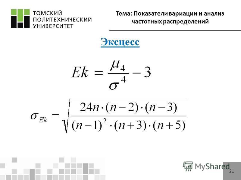 Тема: Показатели вариации и анализ частотных распределений 20 Асимметрия отрицательная As<0 М о > М е > Х