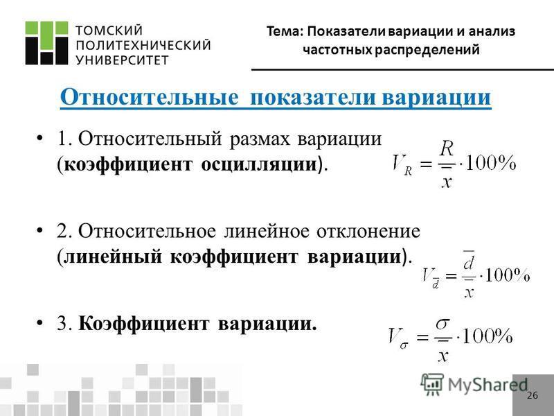 Дисперсия – это средняя арифметическая квадратов отклонений каждого значения признака от средней величины. для несгруппированных для сгруппированных данных Среднее квадратическое отклонение – показатель степени однородности изучаемой совокупности. дл