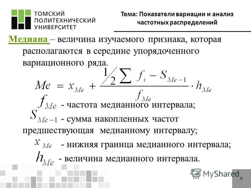 Тема: Показатели вариации и анализ частотных распределений 8 - частота модального интервала; - частота пред модального интервала; - частота после модального интервала; - нижняя граница модального интервала; - величина модального интервала.