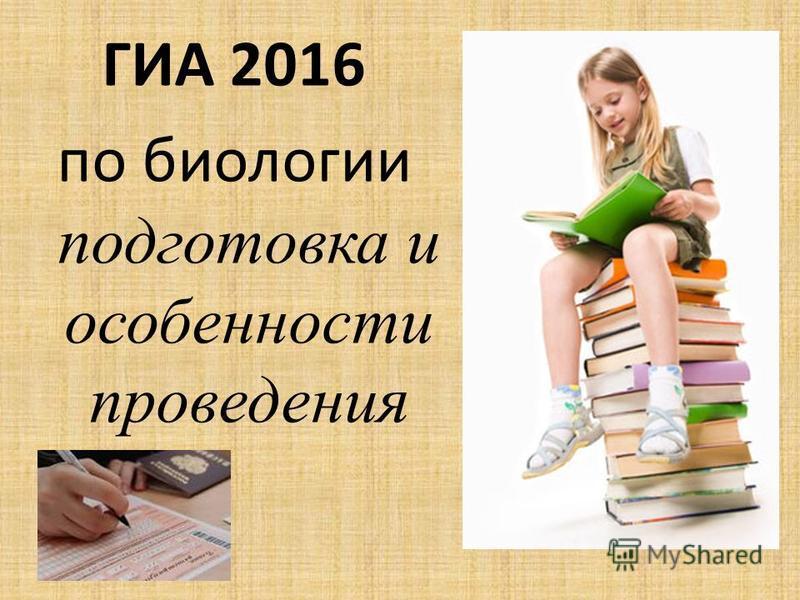 ГИА 2016 по биологии подготовка и особенности проведения