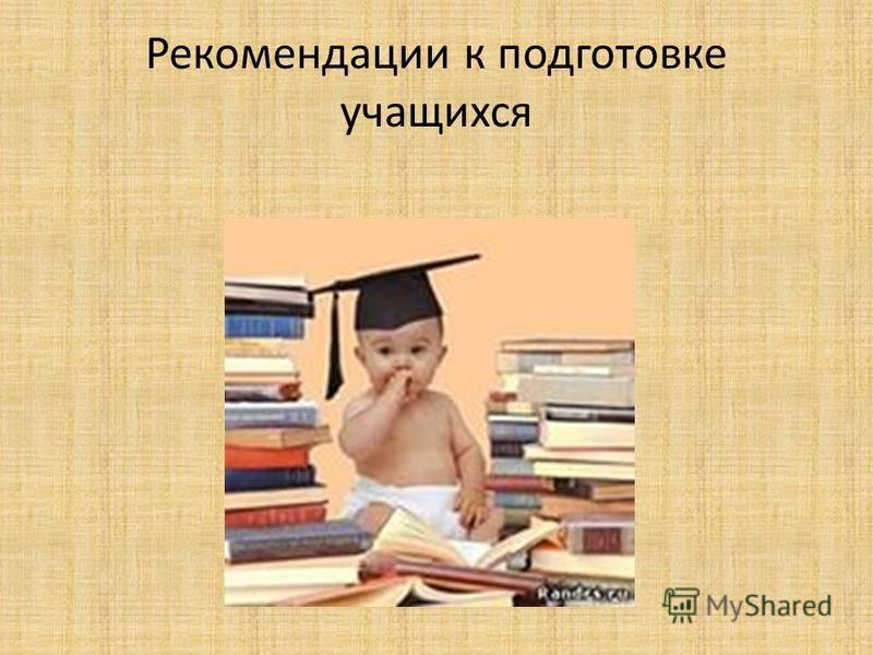 Рекомендации к подготовке учащихся