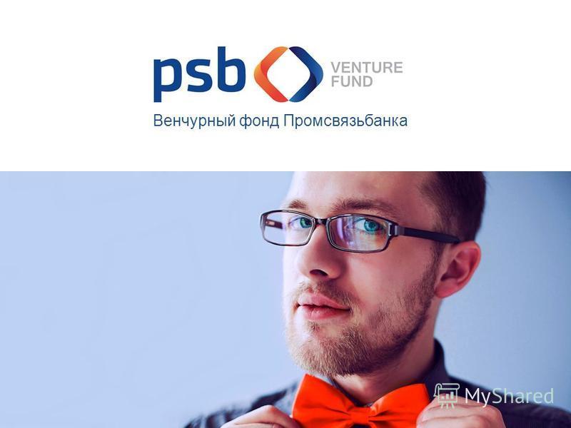 Венчурный фонд Промсвязьбанка