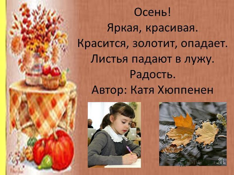 Осень! Яркая, красивая. Красится, золотит, опадает. Листья падают в лужу. Радость. Автор: Катя Хюппенен