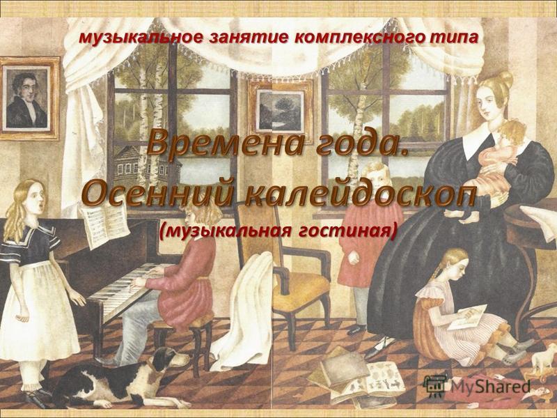 (музыкальная гостиная) музыкальное занятие комплексного типа