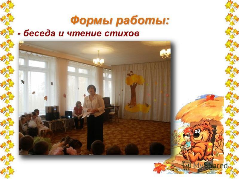 Формы работы: - беседа и чтение стихов