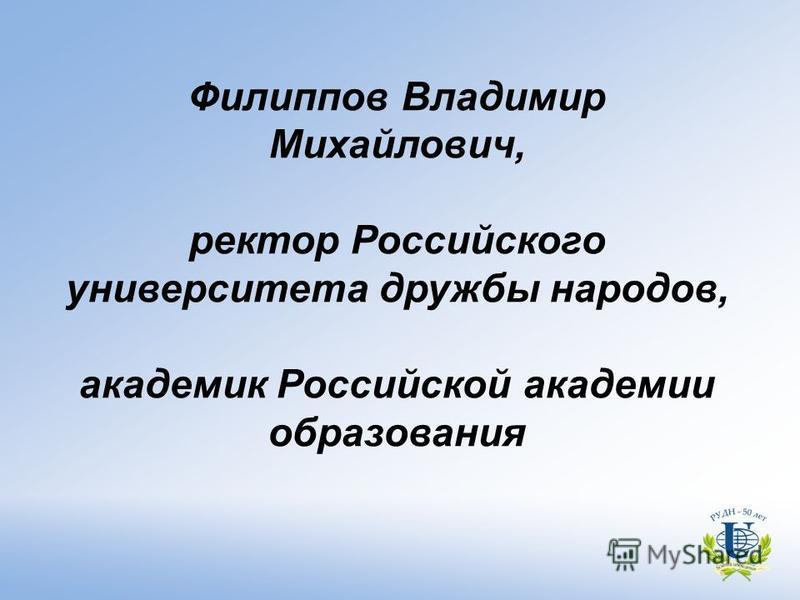 Филиппов Владимир Михайлович, ректор Российского университета дружбы народов, академик Российской академии образования