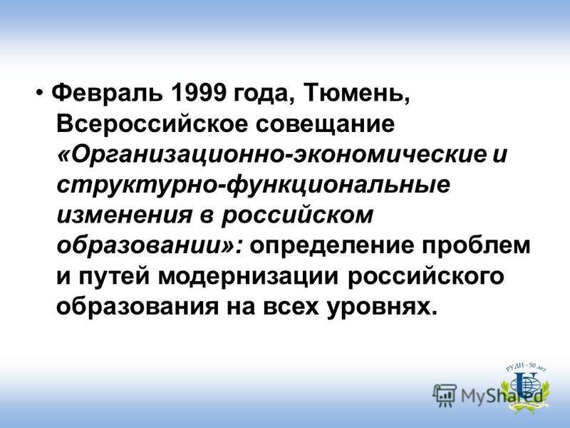 Февраль 1999 года, Тюмень, Всероссийское совещание «Организационно-экономические и структурно-функциональные изменения в российском образовании»: определение проблем и путей модернизации российского образования на всех уровнях.