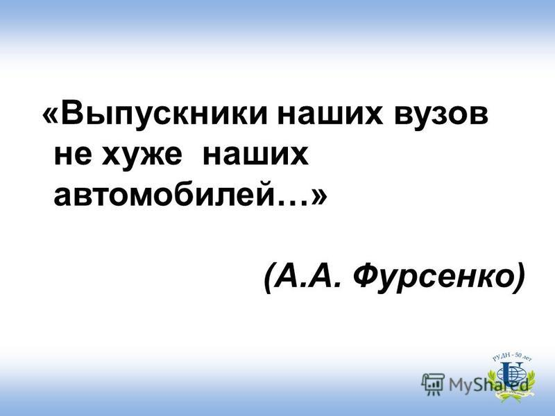 «Выпускники наших вузов не хуже наших автомобилей…» (А.А. Фурсенко)
