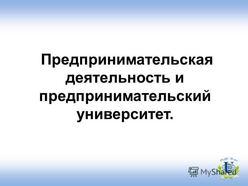 Предпринимательская деятельность и предпринимательский университет.
