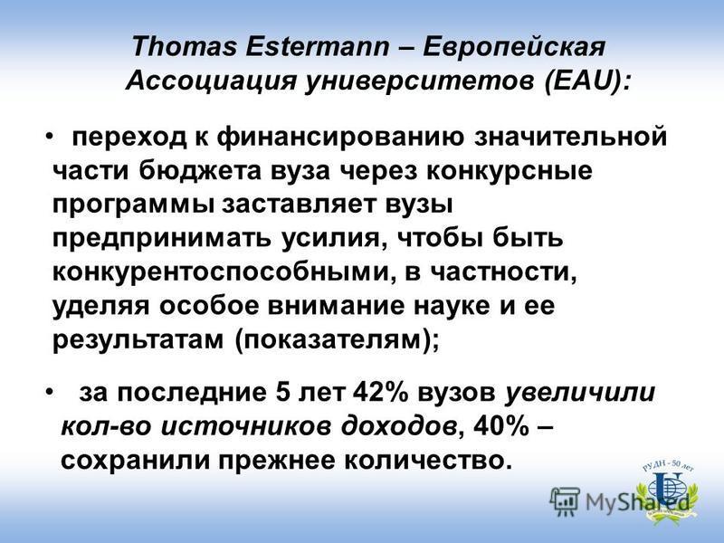 Thomas Estermann – Европейская Ассоциация университетов (EAU): переход к финансированию значительной части бюджета вуза через конкурсные программы заставляет вузы предпринимать усилия, чтобы быть конкурентоспособными, в частности, уделяя особое внима