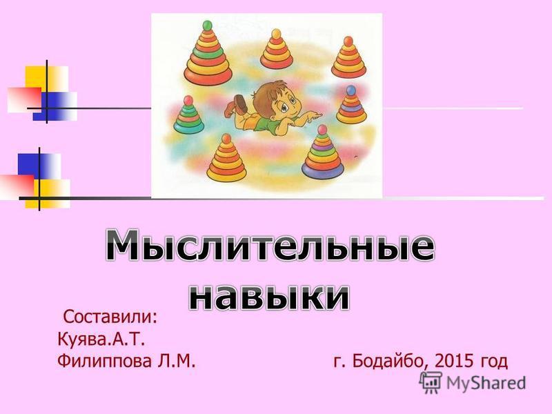 Составили: Куява.А.Т. Филиппова Л.М.г. Бодайбо, 2015 год