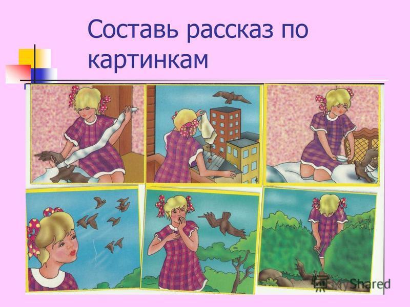 Составь рассказ по картинкам