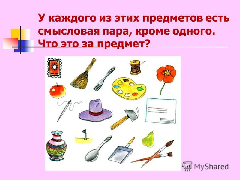 У каждого из этих предметов есть смысловая пара, кроме одного. Что это за предмет?