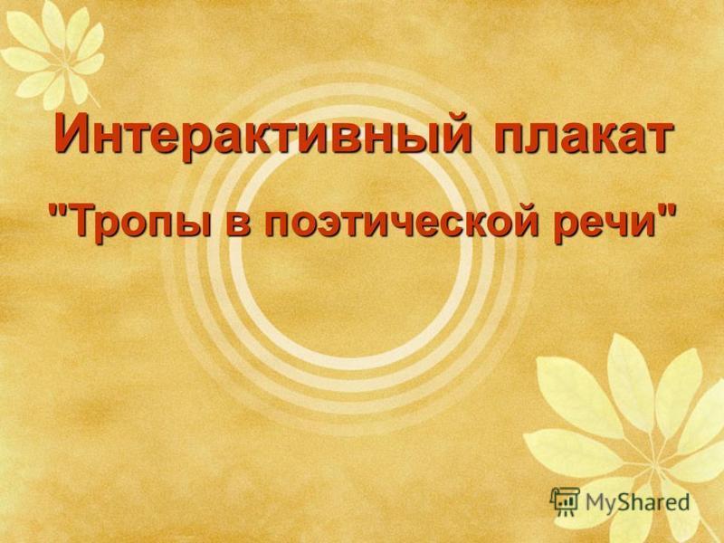 Интерактивный плакат Тропы в поэтической речи