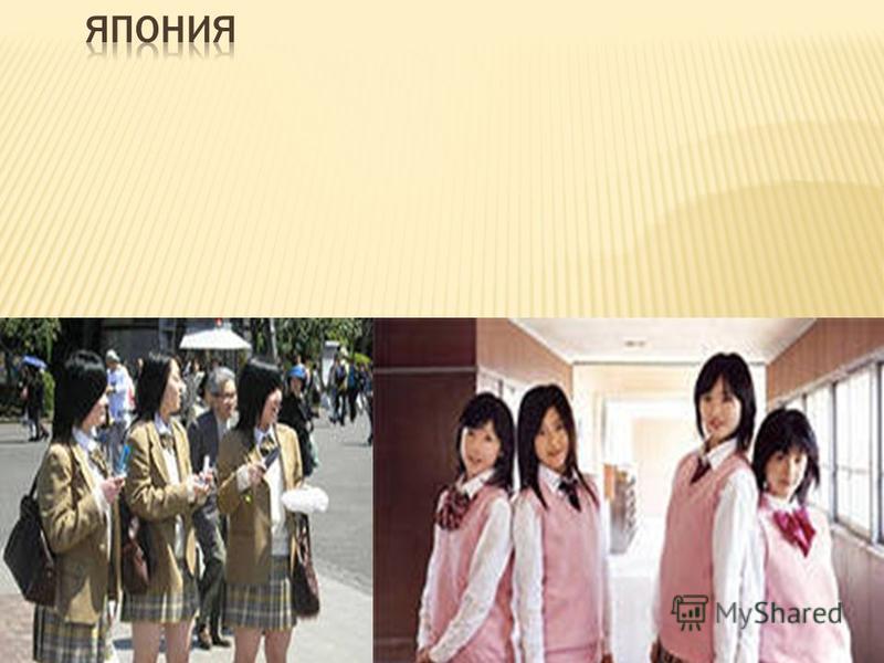 в Японии школьницы щеголяют в матросках, называемых там сэйлор-фуку. Японские мальчишки завидуют одноклассницам: ведь они сами вынуждены ходить в школу в скучных суконных темных пиджаках и брюках.