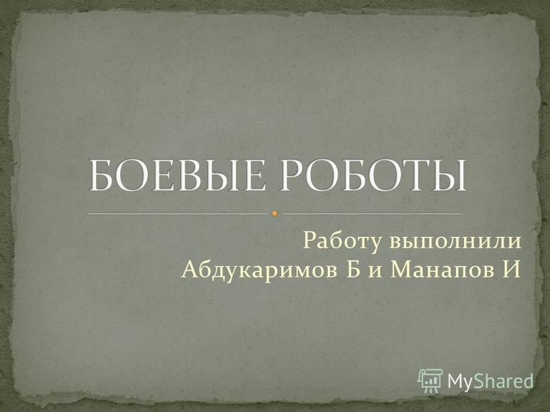 Работу выполнили Абдукаримов Б и Манапов И