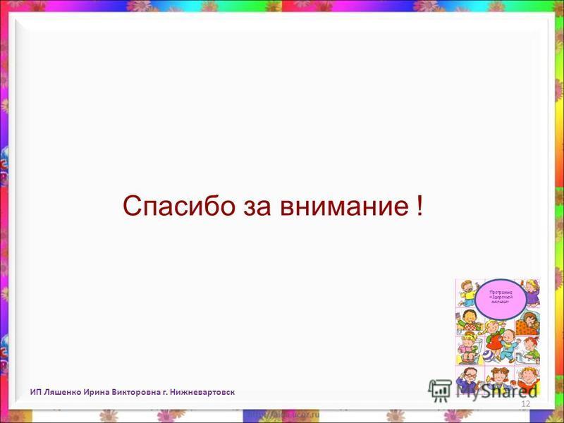 ИП Ляшенко Ирина Викторовна г. Нижневартовск 12 Спасибо за внимание ! Программа «Здоровый малыш»