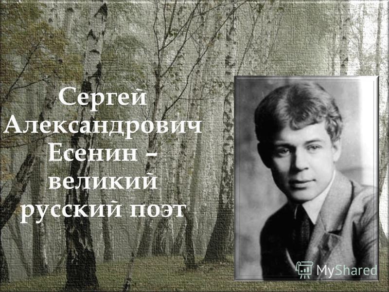 Сергей Александрович Есенин – великий русский поэт