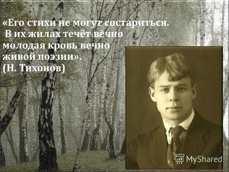 «Его стихи не могут состариться. В их жилах течёт вечно молодая кровь вечно живой поэзии». (Н. Тихонов)