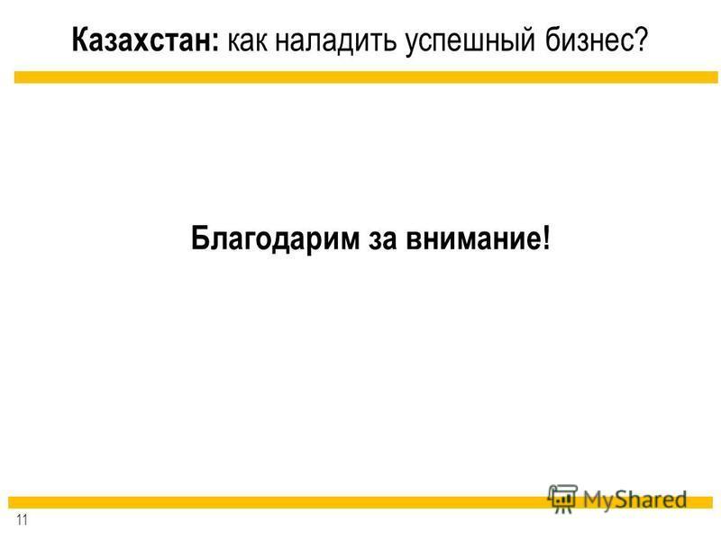 Казахстан: как наладить успешный бизнес? Благодарим за внимание! 11