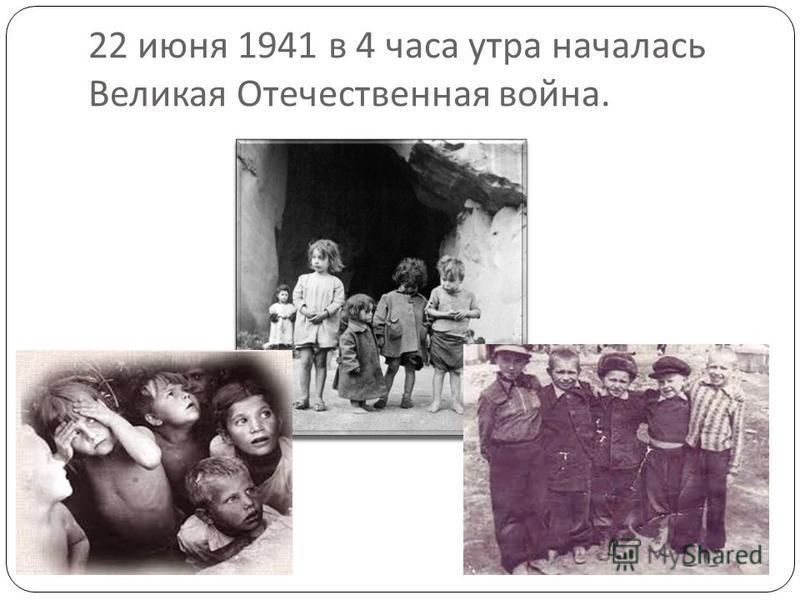 22 июня 1941 в 4 часа утра началась Великая Отечественная война.