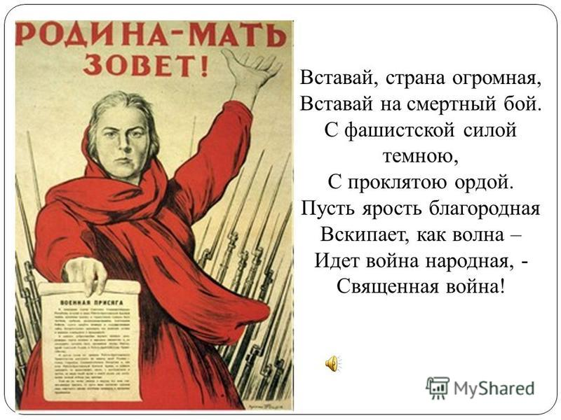Вставай, страна огромная, Вставай на смертный бой. С фашистской силой темною, С проклятою ордой. Пусть ярость благородная Вскипает, как волна – Идет война народная, - Священная война!