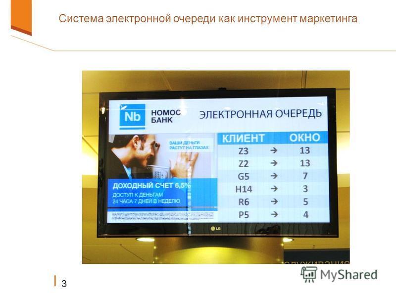 Система электронной очереди как инструмент маркетинга 3