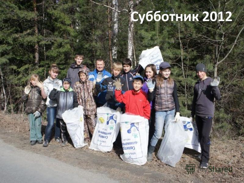 Субботник 2012