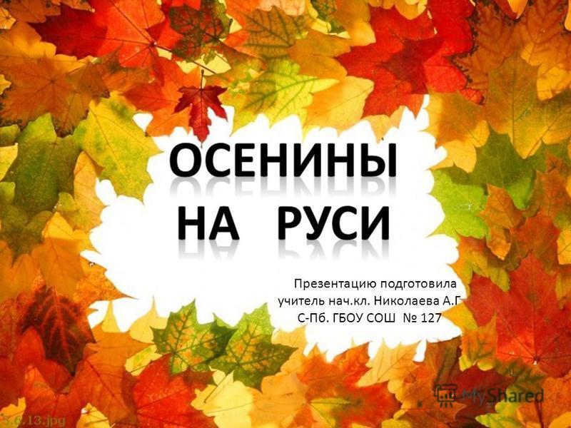 Презентацию подготовила учитель нач.кл. Николаева А.Г С-Пб. ГБОУ СОШ 127