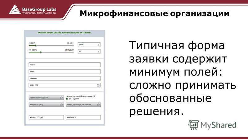 Типичная форма заявки содержит минимум полей: сложно принимать обоснованные решения. Микрофинансовые организации