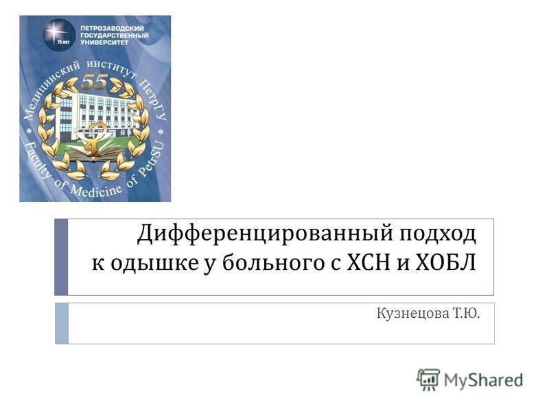 Дифференцированный подход к одышке у больного с ХСН и ХОБЛ Кузнецова Т. Ю.